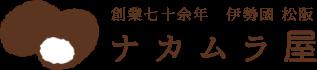 三重県松阪市の進物、お祝い事に和菓子屋 「中村屋」から「ナカムラ屋」へ
